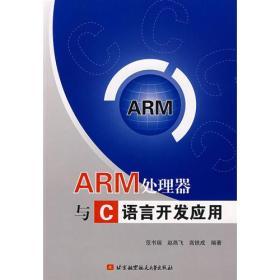 ARM处理器与C语言开发应用