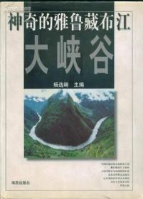 神奇的雅鲁藏布江大峡谷
