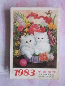 年画缩样·人美年画缩样1983(102页图·绘画·摄影)