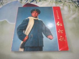 革命现代京剧 红灯记(24开 全彩剧照)