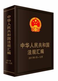 中华人民共和国法规汇编(2017年1月-12月)