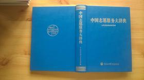 中国志愿服务大辞典【36】
