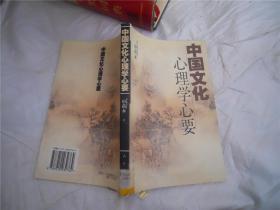 中国文化心理学心要