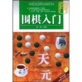 围棋入门 羽坤 吉林科学技术出版社 9787538423976