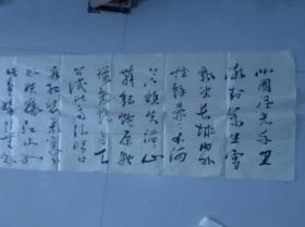 书法 毛泽东诗词: 沁园春.雪