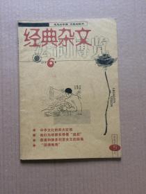 经典杂文(2010,6)