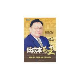 正版 低成本为王:揭秘格兰仕纵横的赢利模式 赵为民 饶润平 世界知识出版社