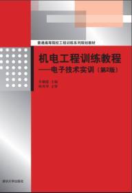 机电工程训练教程:电子技术实训(第2版)