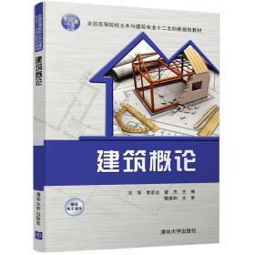正版二手包邮 建筑概论 王天鹏 清华大学出版社 9787302477143