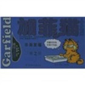 加菲猫全集10本(世界头号胖猫首次登陆中国)