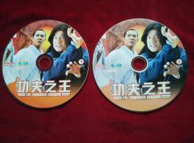 功夫之王(完整版),DVD两片