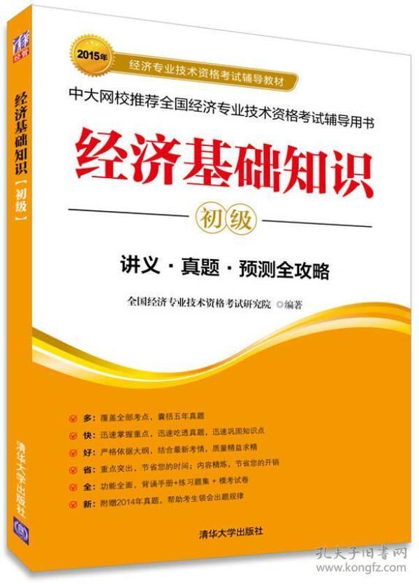 经济基础知识(初级)