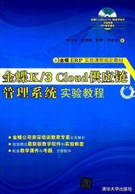 金蝶ERP實驗課程指定教材:金蝶K/3 Cloud供應鏈管理系統實驗教程(附光盤)