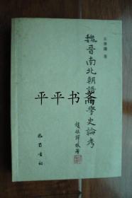 """魏晋南北朝语言学史论考(32开""""作者签赠""""01年一版一印)"""