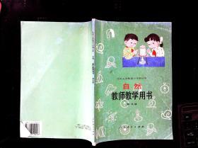 九年级义务教育六年制小学  自然 教师教学用书 第九册