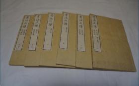 书法正传       10卷6册全    木版明治刊   1881年
