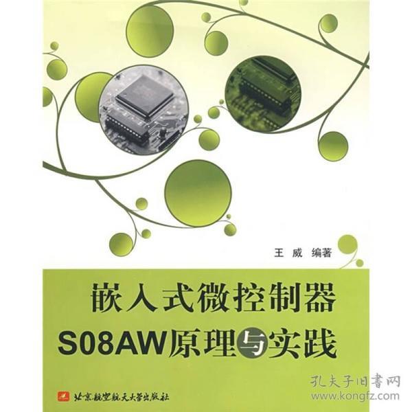 嵌入式微控制器SO8AW原理与实践