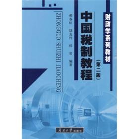财政学系列教材:中国税制教程(第2版)