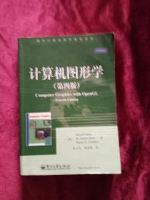 计算机图形学.4版