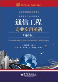 正版二手通信工程专业实用英语第二2版陶亚雄电子工业出版社9787121220753