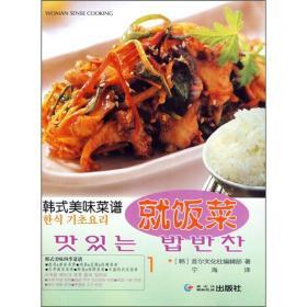 韩式美味菜谱1:就饭菜