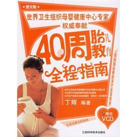 40周胎儿教育全程指南  丁辉 江西科学技术出版社 2006年06月