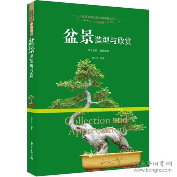 世界高端文化珍藏图鉴大系·中国现代:盆景造型与欣赏