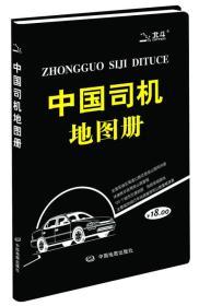 中国司机地图册(2013最新版)