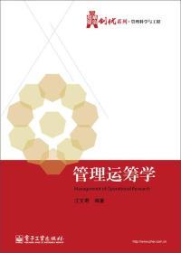 华信经管创优系列·管理科学与工程:管理运筹学