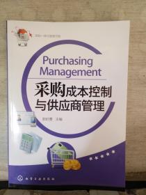 采购一体化管理书系--采购成本控制与供应商管理