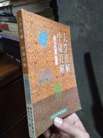 大学直解 中庸直解 1998年一版一印6000册  近新  自然旧