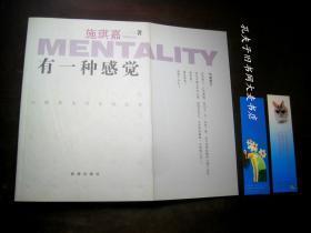 《心理医生对你说丛书 有一种感觉》(带原书签/两枚.)