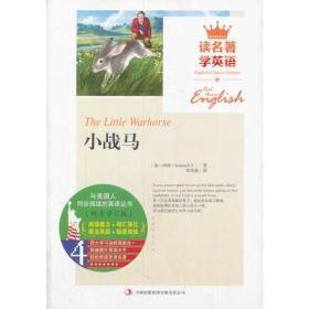 读名著学英语:小战马