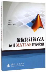 最优化计算方法及其MATLAB程序实现  国防工业出版社 马昌凤、柯艺芬、谢亚君 著