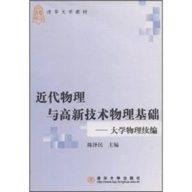 清华大学教材:近代物理与高新技术物理基础(大学物理续编)