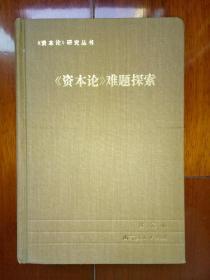 《资本论》难题探索(硬精装).