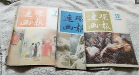 连环画报1980年(7.11.12)