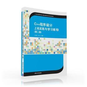 (章)C++程序设计上机实践与学习辅导(第二版)