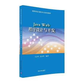 (章)Java Web程序设计与开发