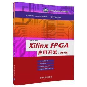 Xilinx FPGA应用开发(第2版)/高等院校电类专业应用型规划教材——微电子技术专业