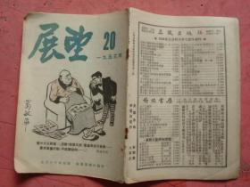 1953年 20期 《展望》