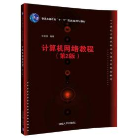 计算机网络教程(第2版)/21世纪计算机科学与技术实践型教程