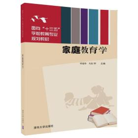 二手正版家庭教育学 何俊华、马东平 清华大学出版社9787302471516p