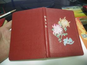 50年代国产道林纸笔记本【 秋色】空白日记 漂亮