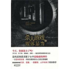 游戏之媒体暴力 孙浩元  江苏文艺出版社 9787539935942