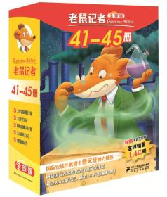 老鼠记者全球版41-45