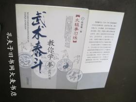 《武术泰斗教你学拳系列丛书:太极拳习练》