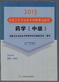 2013全国卫生专业技术资格考试指导:药学(中级)