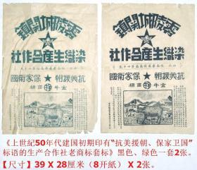 """老商标套标:《上世纪50年代建国初期印有""""抗美援朝、保家卫国""""政治宣传标语的生产合作社老商标套标》黑色、绿色一套2张。【尺寸】每张39 X 28厘米(8开纸) X 2张。"""