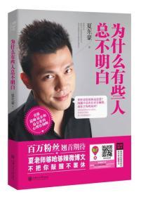 为什么有些人总不明白 夏东豪 上海交通大学出版社 2014年09月01日 9787313119438